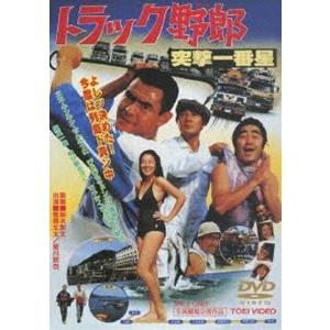トラック野郎 突撃一番星(期間限定) [DVD]|dss