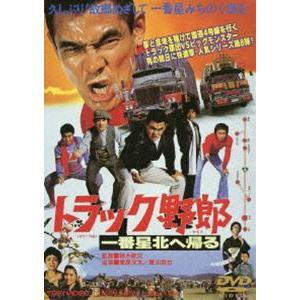 トラック野郎 一番星北へ帰る(期間限定) [DVD] dss