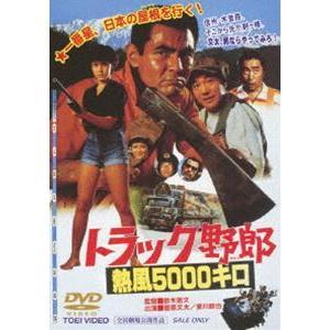 トラック野郎 熱風5000キロ(期間限定) [DVD] dss