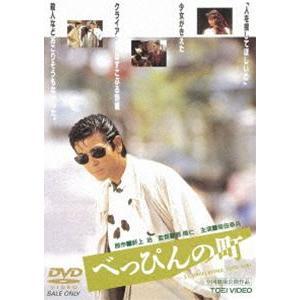 べっぴんの町 [DVD]|dss