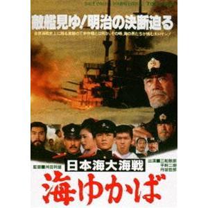 日本海大海戦 海ゆかば(期間限定) ※再発売 [DVD]|dss