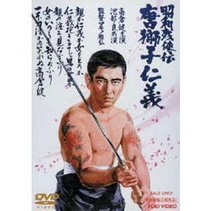 昭和残侠伝 唐獅子仁義 [DVD]|dss