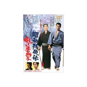 昭和残侠伝 吼えろ唐獅子 [DVD]|dss