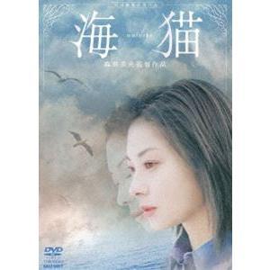 海猫(期間限定) ※再発売 [DVD]|dss