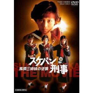 スケバン刑事 風間三姉妹の逆襲(期間限定) ※再発売 [DVD]|dss