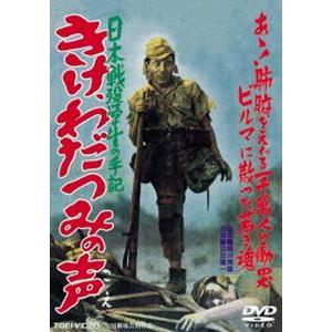 日本戦歿学生の手記 きけ、わだつみの声(期間限定) ※再発売 [DVD]|dss