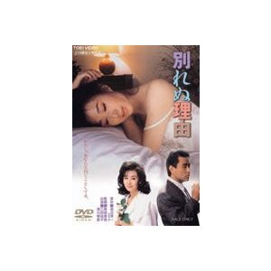 別れぬ理由(期間限定) ※再発売 [DVD]|dss