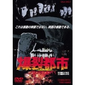 爆裂都市 BURST CITY [DVD]|dss