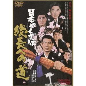 日本やくざ伝 総長への道 [DVD]|dss