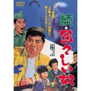 続・図々しい奴 [DVD]|dss