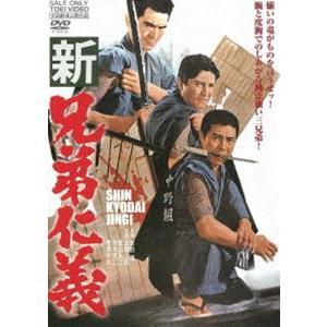 新 兄弟仁義(期間限定) ※再発売 [DVD]|dss