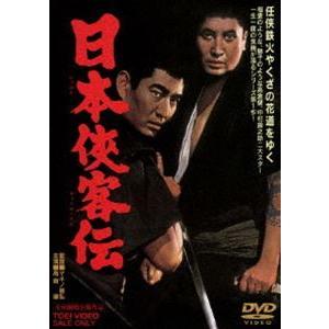 日本侠客伝(期間限定) ※再発売 [DVD]|dss