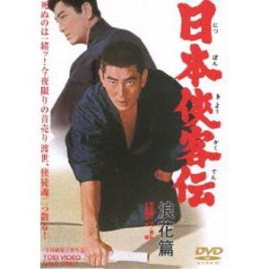 日本侠客伝 浪花篇 [DVD]|dss