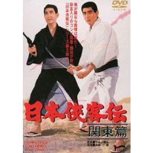 日本侠客伝 関東篇 [DVD]|dss
