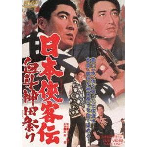 日本侠客伝 血斗神田祭り [DVD]|dss