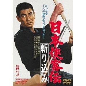 日本侠客伝 斬り込み [DVD]|dss