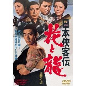 日本侠客伝 花と龍 [DVD]|dss