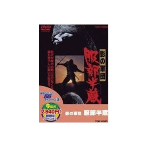 影の軍団 服部半蔵(期間限定) ※再発売 [DVD] dss