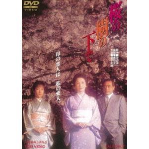 桜の樹の下で [DVD]|dss