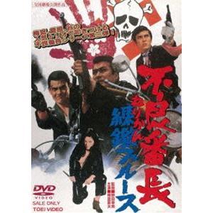 不良番長 練鑑ブルース [DVD]|dss