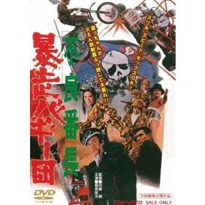 不良番長 暴走バギー団 [DVD]|dss