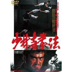 少林寺拳法 [DVD] dss