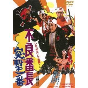 不良番長 突撃一番 [DVD]|dss
