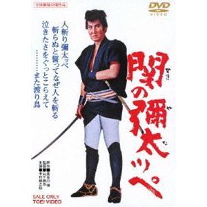 関の彌太ッペ(期間限定) ※再発売 [DVD]|dss