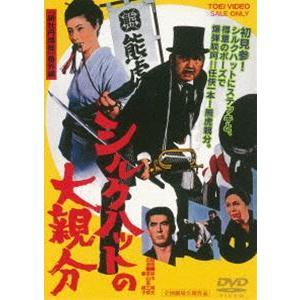 シルクハットの大親分 [DVD]|dss