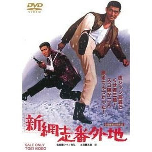 新網走番外地 [DVD]|dss