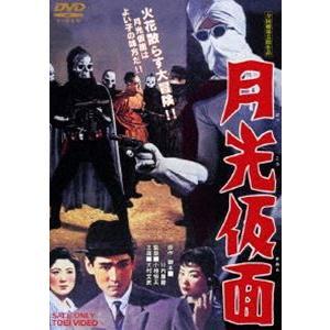 月光仮面(期間限定) ※再発売 [DVD] dss