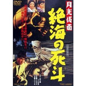 月光仮面 絶海の死斗(期間限定) ※再発売 [DVD] dss