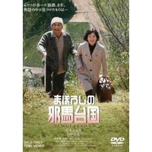 まぼろしの邪馬台国(期間限定) ※再発売 [DVD] dss