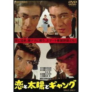 恋と太陽とギャング(期間限定) ※再発売 [DVD]|dss