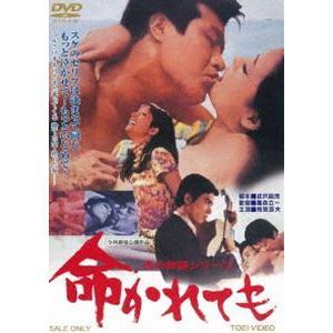 夜の歌謡シリーズ 命かれても(期間限定) ※再発売 [DVD] dss