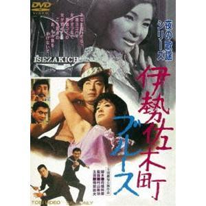 夜の歌謡シリーズ 伊勢佐木町ブルース(期間限定) ※再発売 [DVD] dss