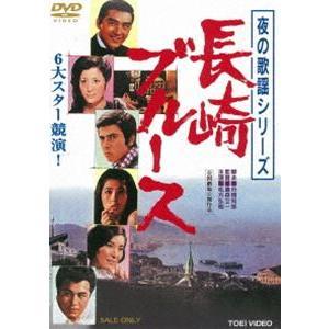 夜の歌謡シリーズ 長崎ブルース(期間限定) ※再発売 [DVD] dss
