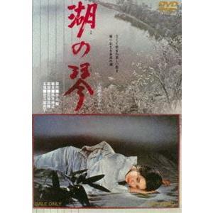 湖の琴 [DVD]|dss