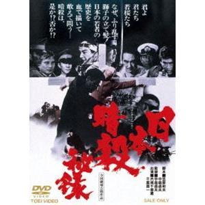 日本暗殺秘録 [DVD]|dss