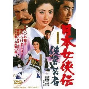 日本女侠伝 侠客芸者 [DVD] dss