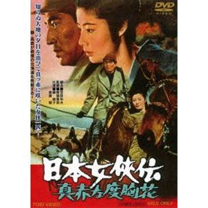 日本女侠伝 真赤な度胸花 [DVD] dss