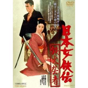日本女侠伝 鉄火芸者 [DVD] dss