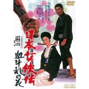 日本女侠伝 血斗乱れ花 [DVD] dss