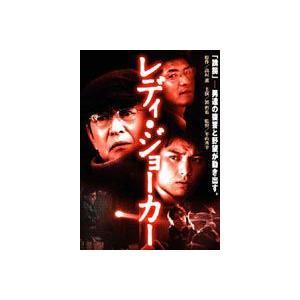 レディ・ジョーカー [DVD]|dss