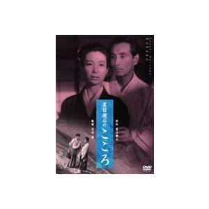 夏目漱石のこころ(新潮文庫連動DVD) [DVD]|dss