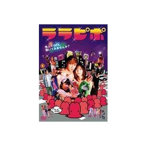 ララピポ [DVD]|dss