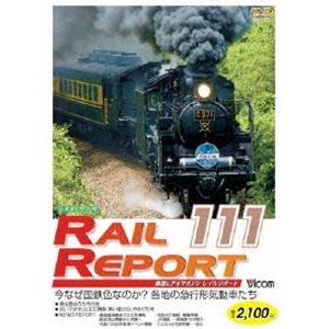 レイルリポート111号(RR111) [DVD]|dss