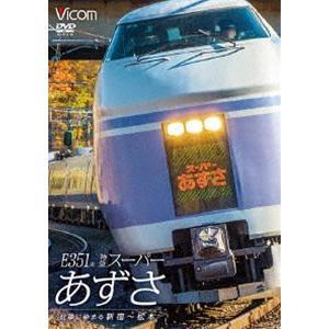 ビコム ワイド展望 E351系 特急スーパーあ...の関連商品9