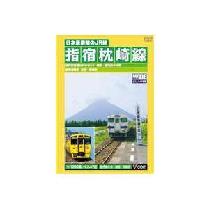 種別:DVD 解説:各地を走る列車にスポットをあて、その魅力を紹介するビコムワイド展望シリーズ。今回...