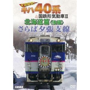 鉄道車両シリーズ さらば夕張支線 全国縦断!キハ40系と国鉄形気動車II 北海道篇 後編 [DVD]|dss